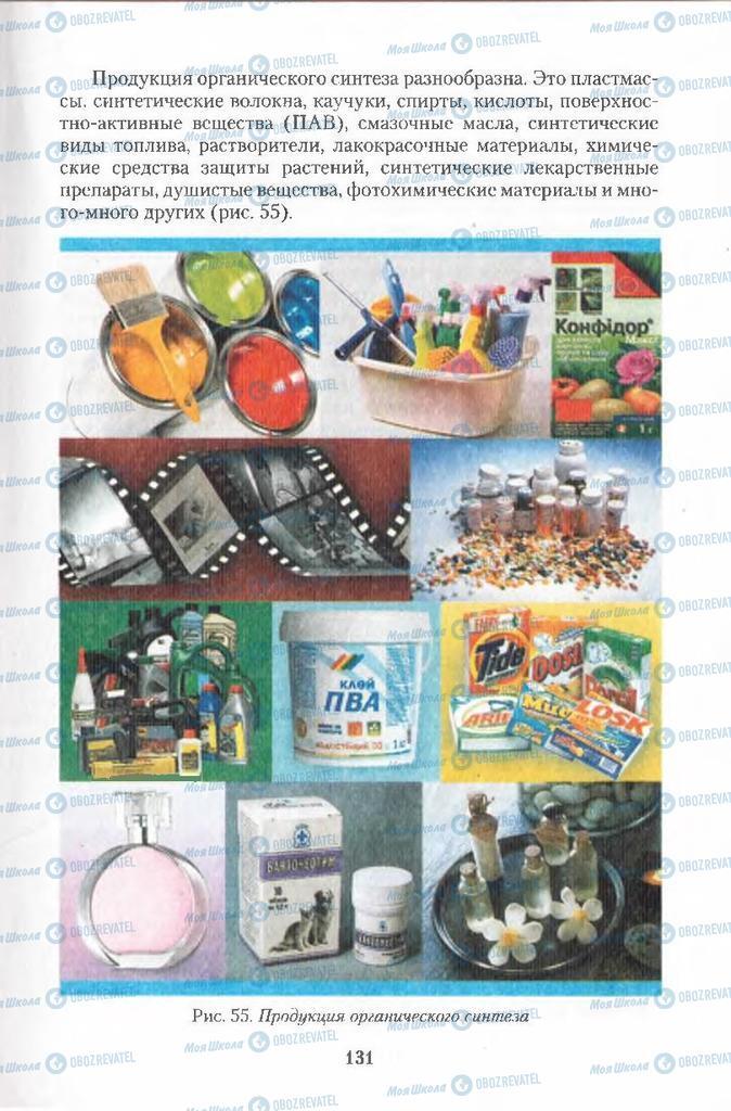 Учебники Химия 11 класс страница  131
