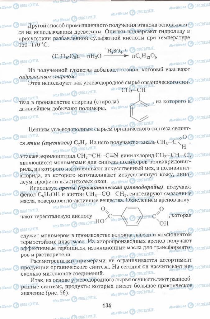 Учебники Химия 11 класс страница  134