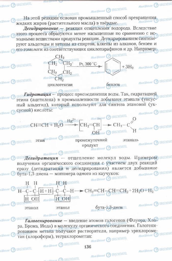 Учебники Химия 11 класс страница  136
