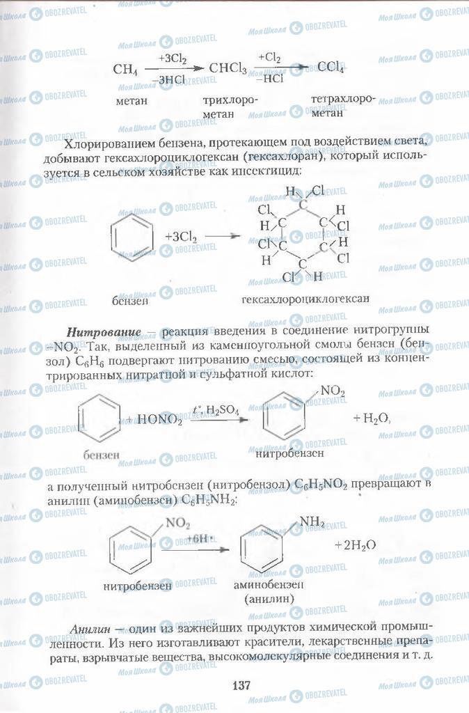 Учебники Химия 11 класс страница  137