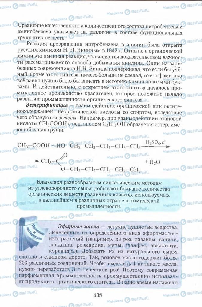 Учебники Химия 11 класс страница  138