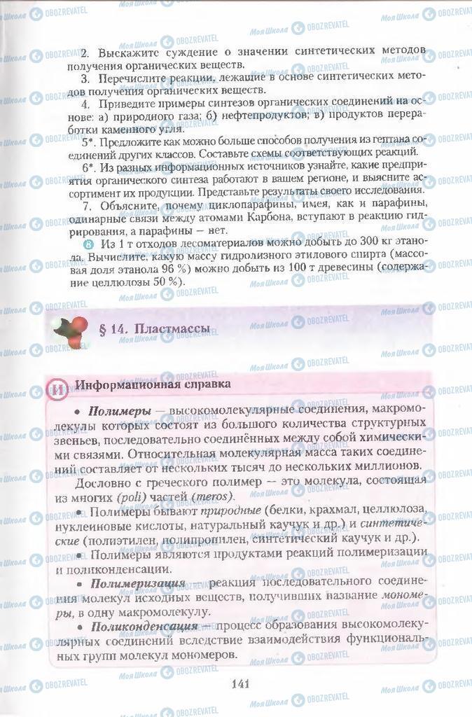 Учебники Химия 11 класс страница  141