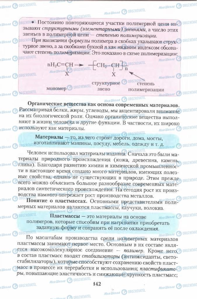 Учебники Химия 11 класс страница  142