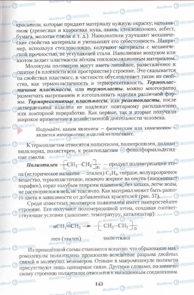 Учебники Химия 11 класс страница  143
