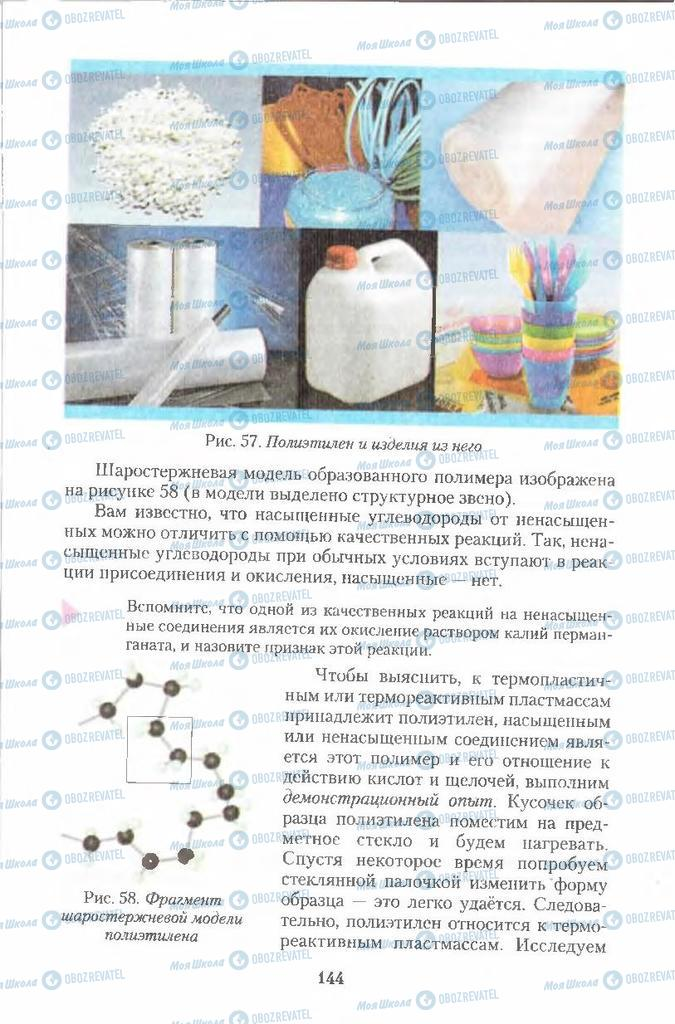 Учебники Химия 11 класс страница  144