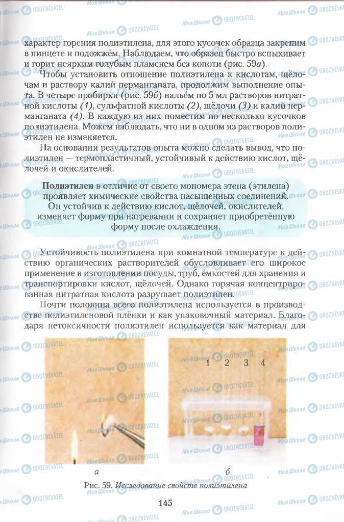 Учебники Химия 11 класс страница  145