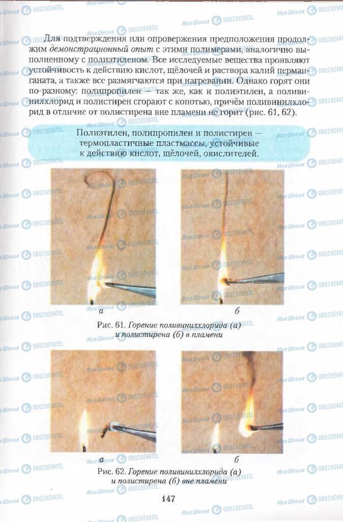 Учебники Химия 11 класс страница  147