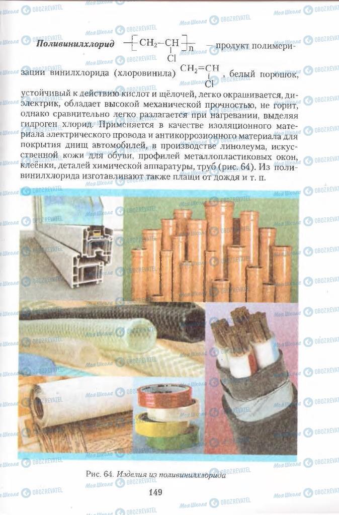 Учебники Химия 11 класс страница  149