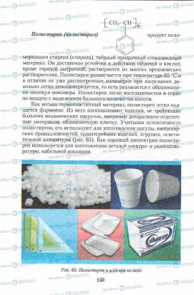 Учебники Химия 11 класс страница  150