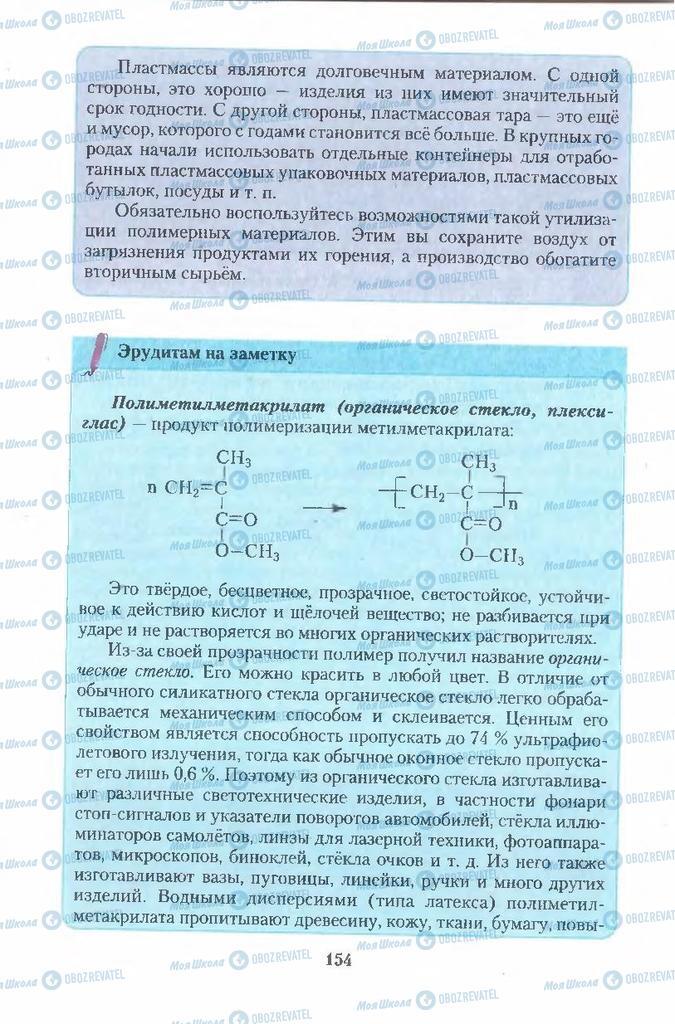 Учебники Химия 11 класс страница  154