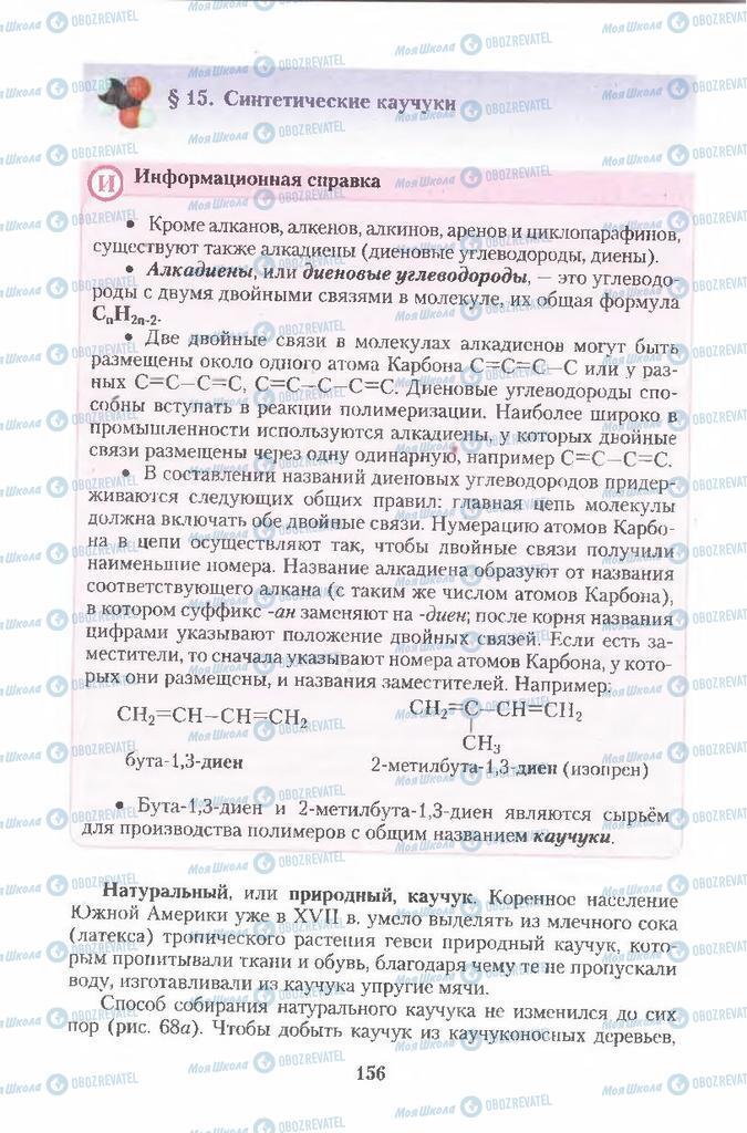 Учебники Химия 11 класс страница  156
