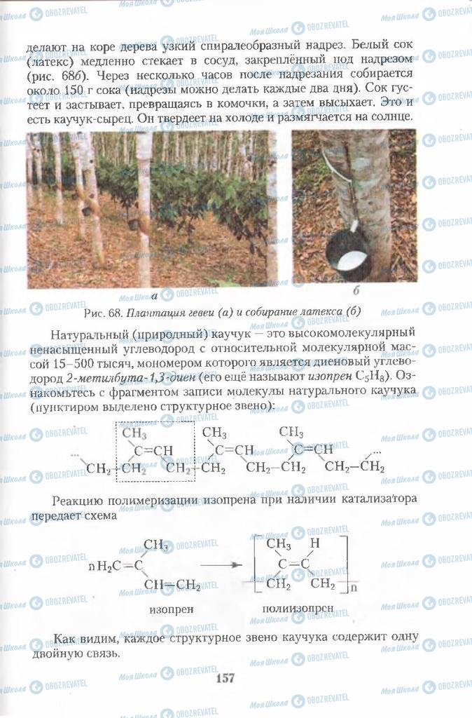Учебники Химия 11 класс страница  157