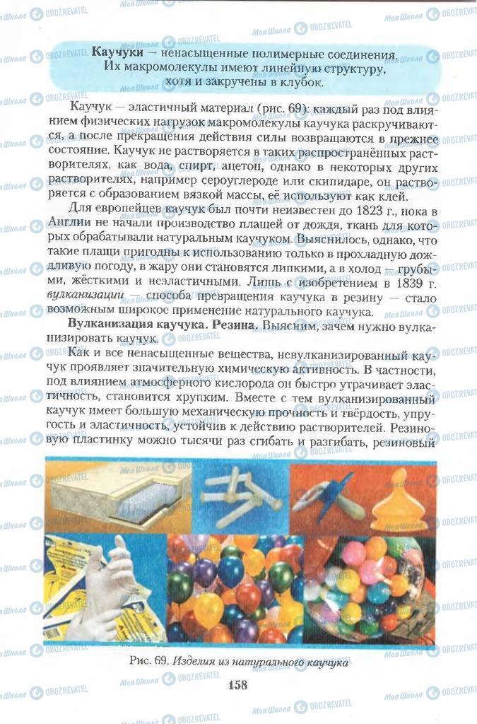 Учебники Химия 11 класс страница  158
