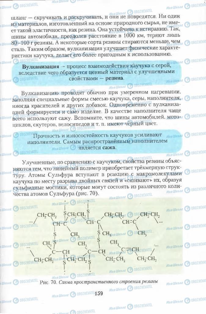 Учебники Химия 11 класс страница  159