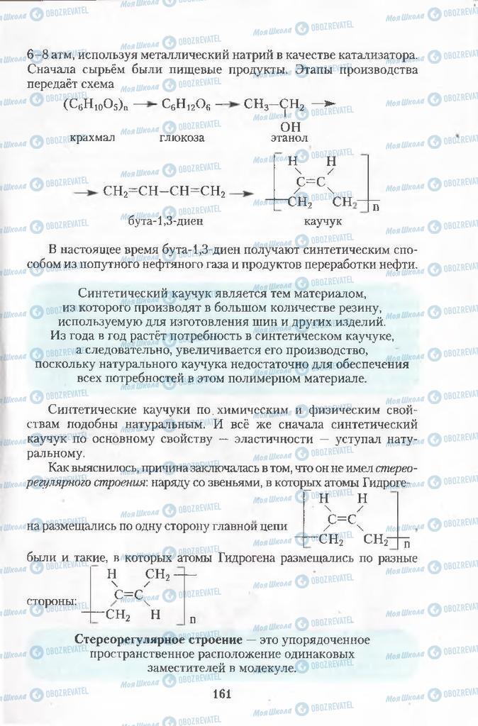 Учебники Химия 11 класс страница  161