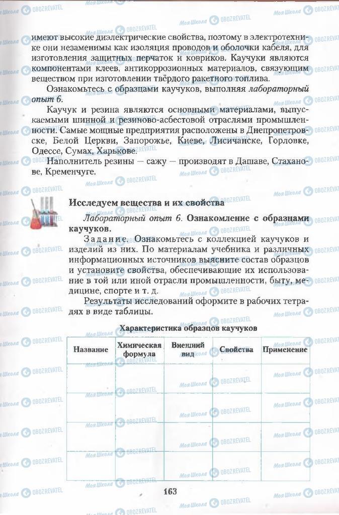 Учебники Химия 11 класс страница  163