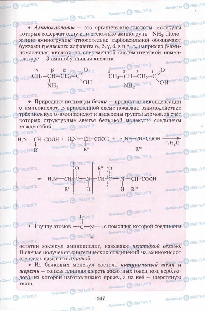 Учебники Химия 11 класс страница  167