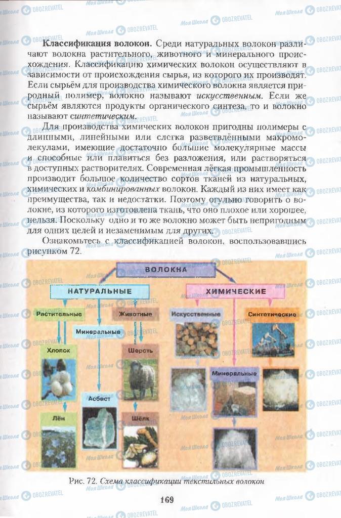 Учебники Химия 11 класс страница  169