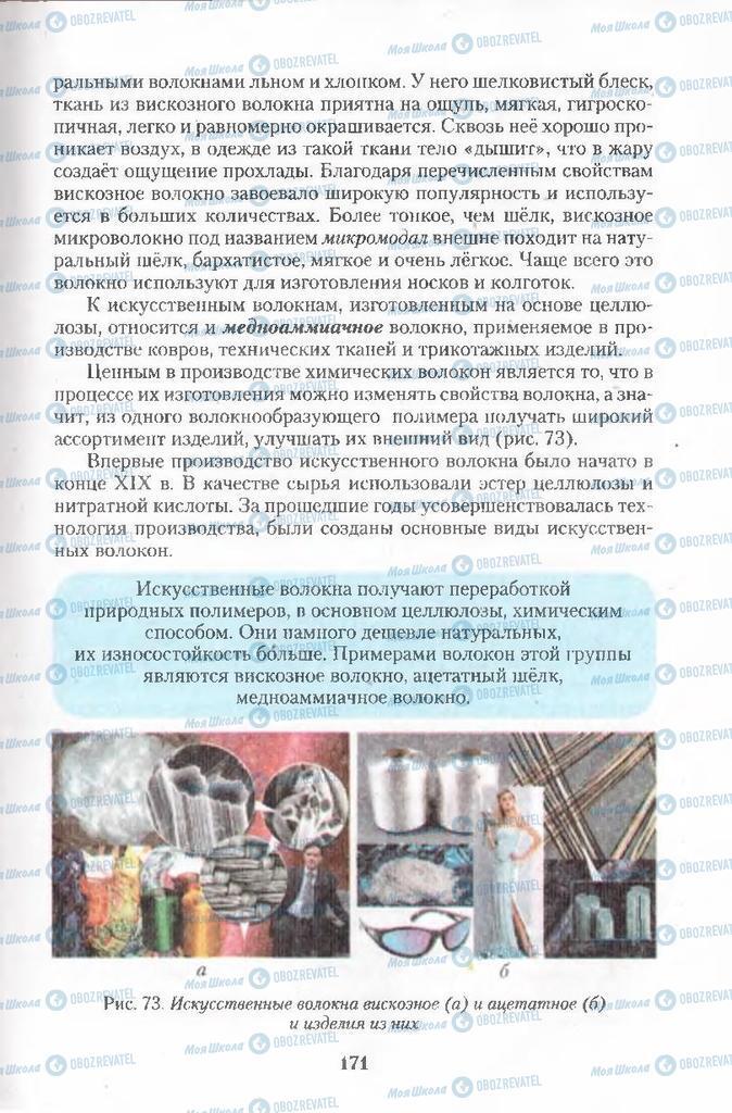 Учебники Химия 11 класс страница  171