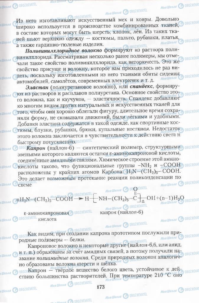 Учебники Химия 11 класс страница  173