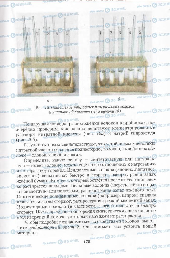 Учебники Химия 11 класс страница  175