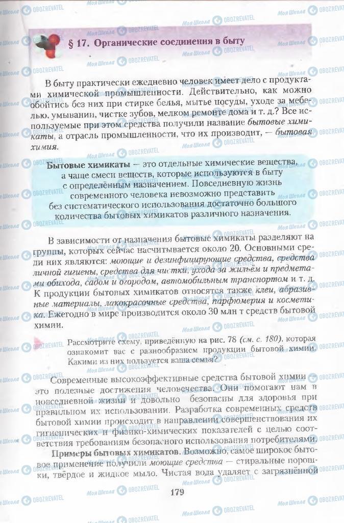 Учебники Химия 11 класс страница  179