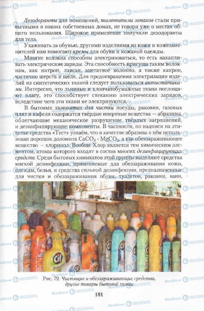 Учебники Химия 11 класс страница  181
