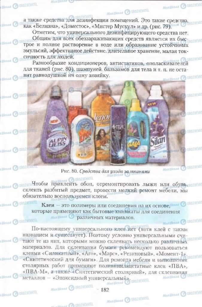 Учебники Химия 11 класс страница  182