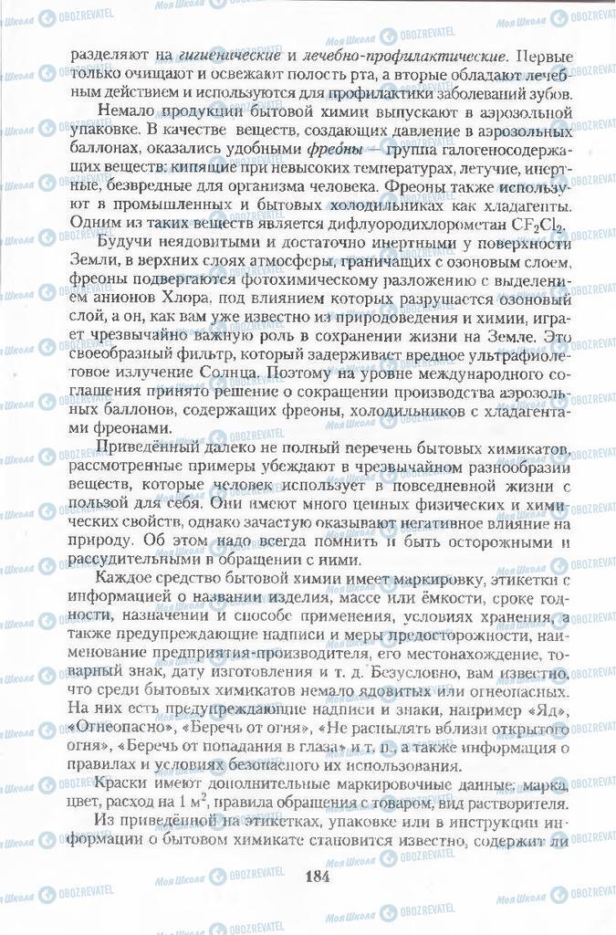 Учебники Химия 11 класс страница  184