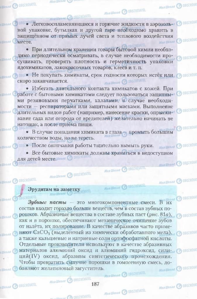 Учебники Химия 11 класс страница  187