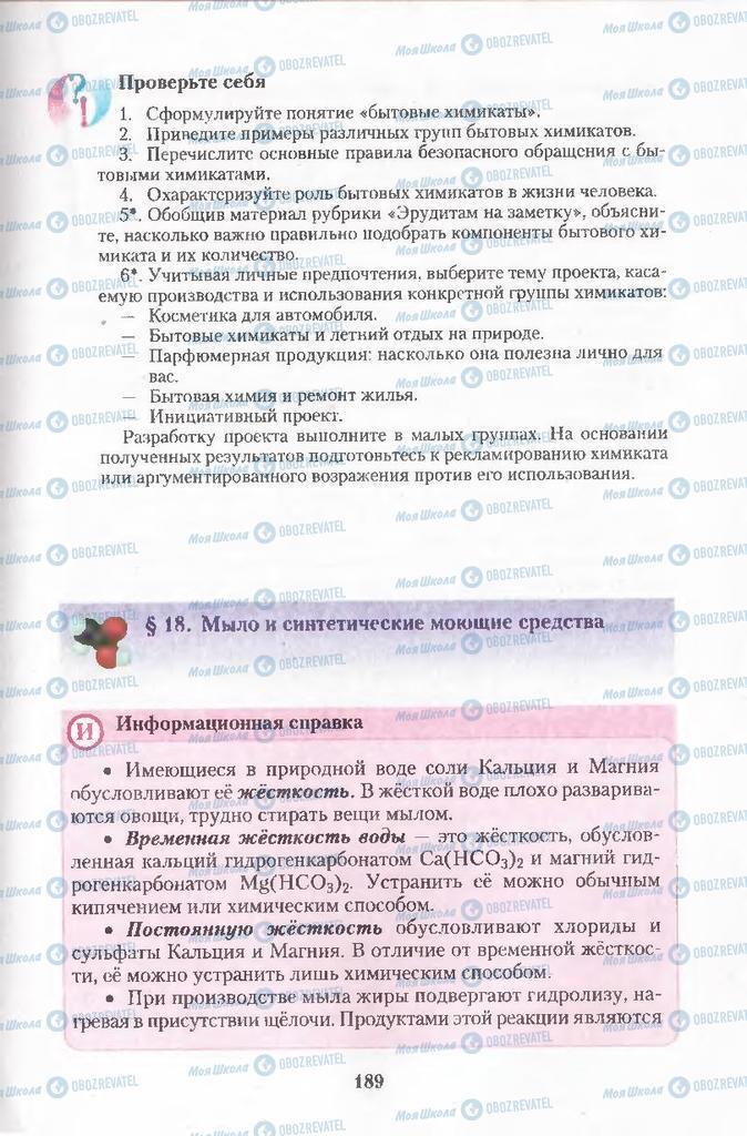Учебники Химия 11 класс страница  189