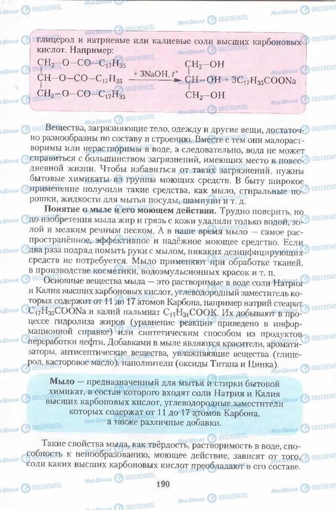 Учебники Химия 11 класс страница  190