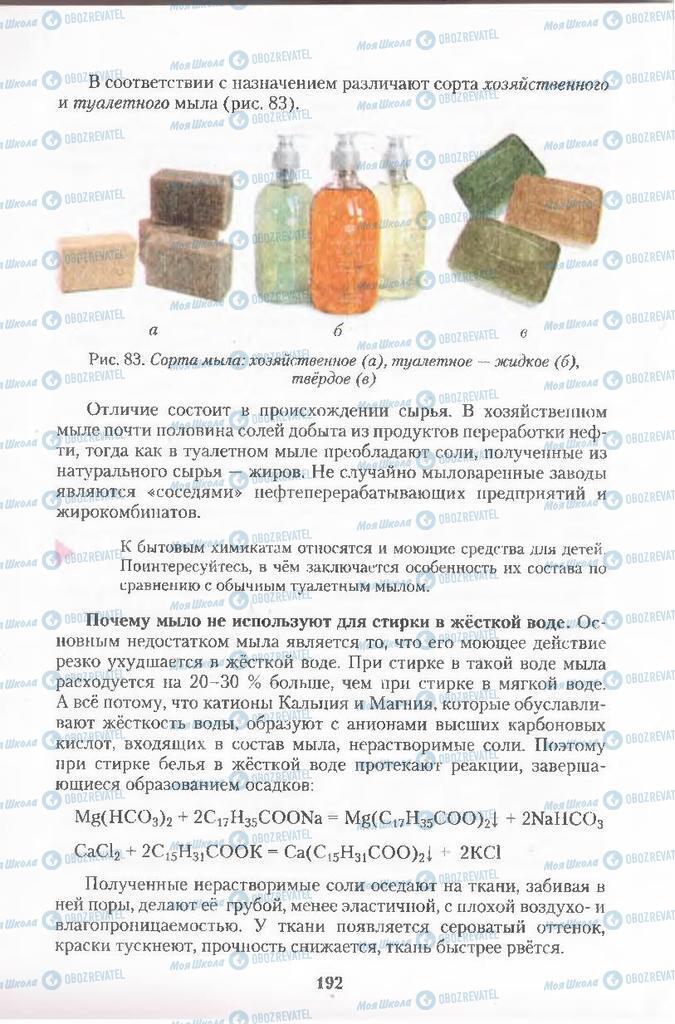 Учебники Химия 11 класс страница  192