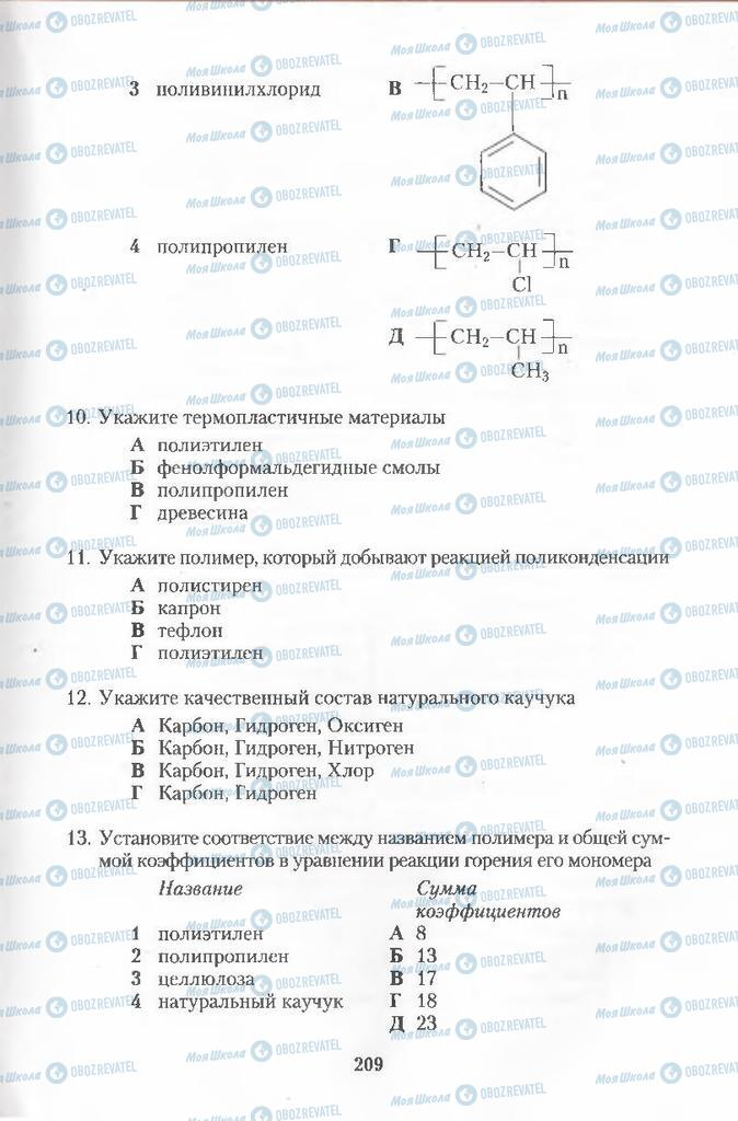 Учебники Химия 11 класс страница  209