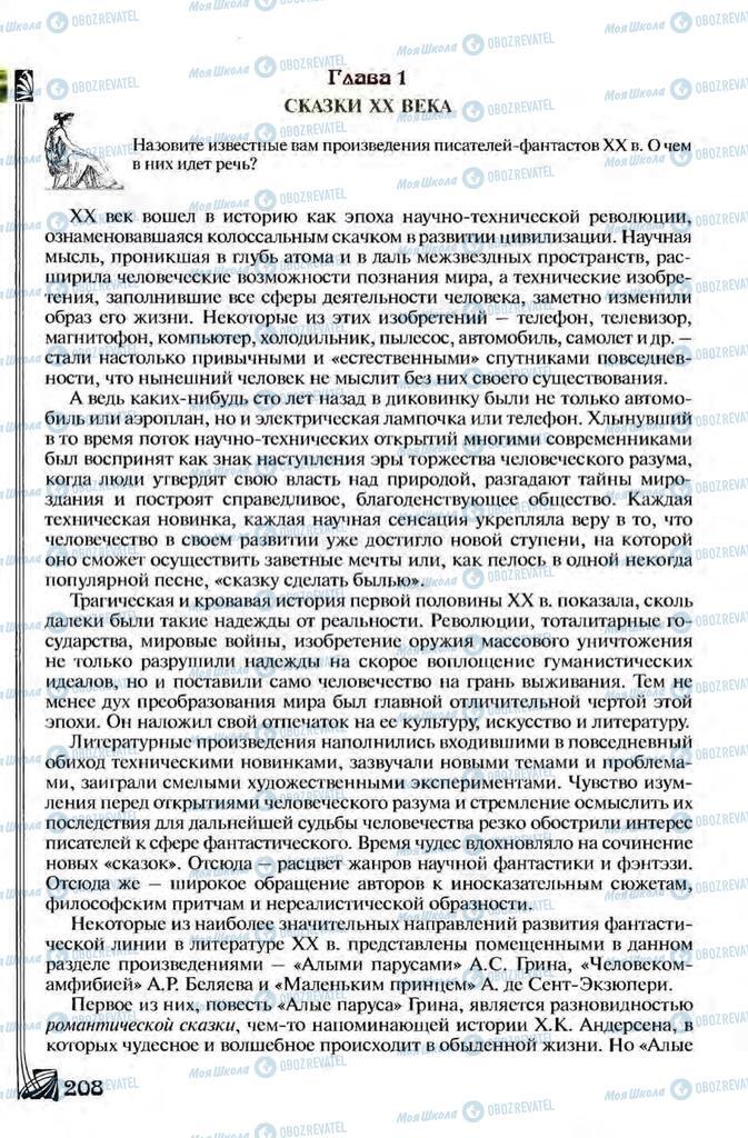 Учебники Зарубежная литература 8 класс страница  208