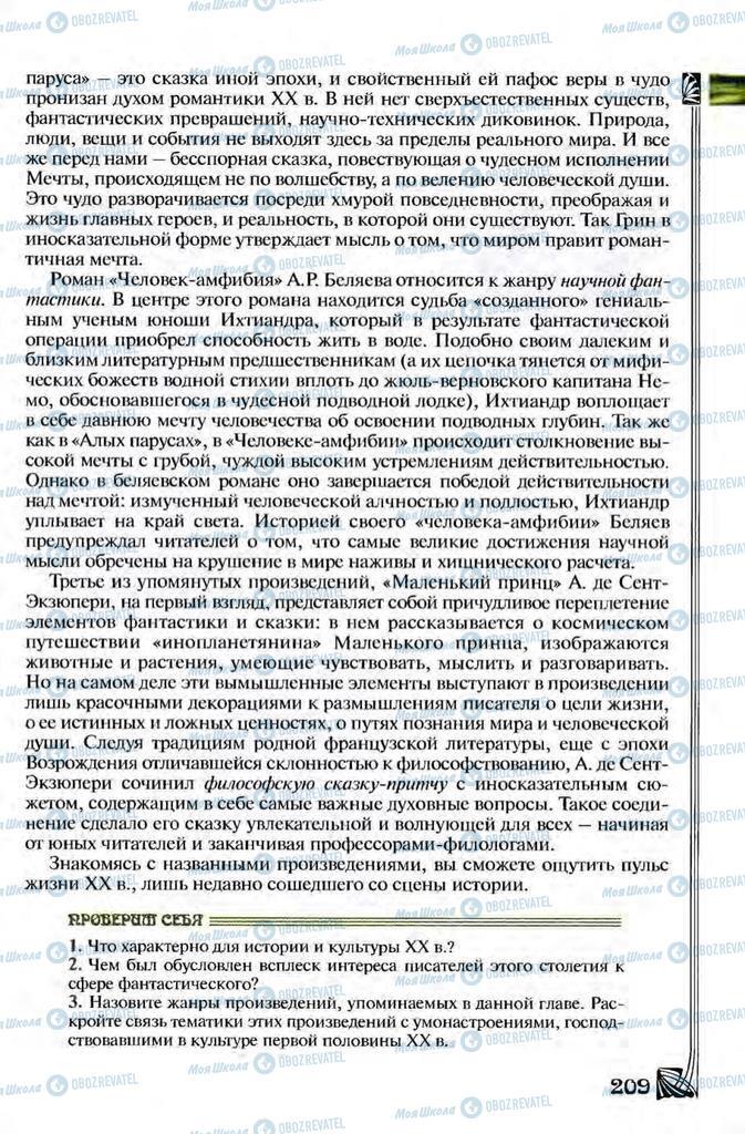 Учебники Зарубежная литература 8 класс страница  209