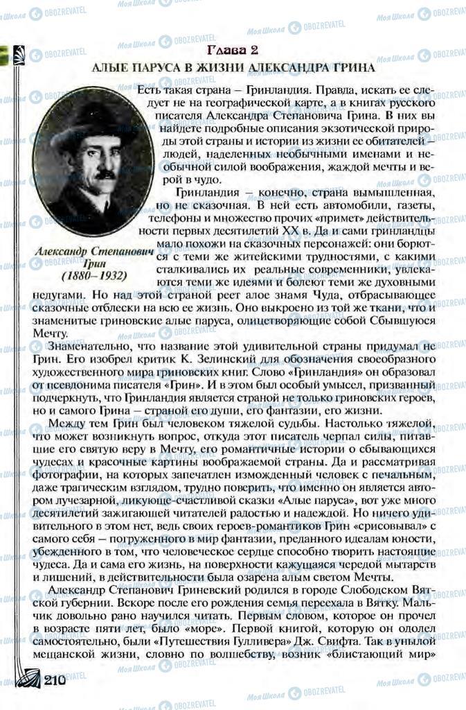 Учебники Зарубежная литература 8 класс страница 210