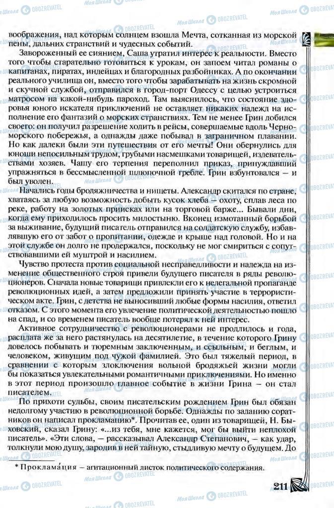 Учебники Зарубежная литература 8 класс страница 211