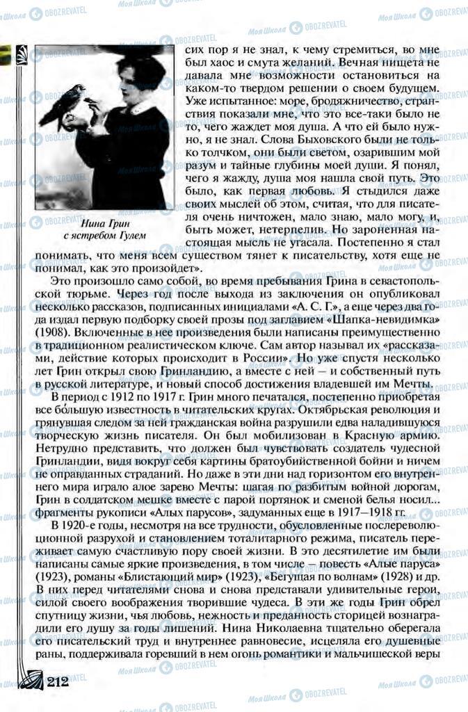 Учебники Зарубежная литература 8 класс страница 212