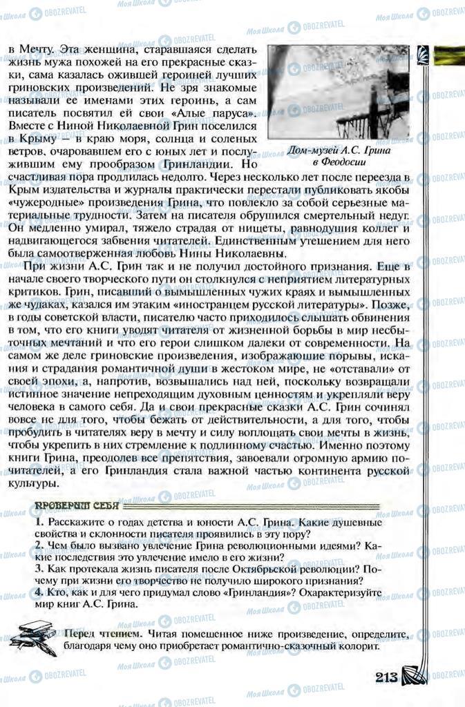 Учебники Зарубежная литература 8 класс страница 213