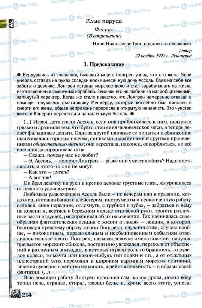 Учебники Зарубежная литература 8 класс страница 214