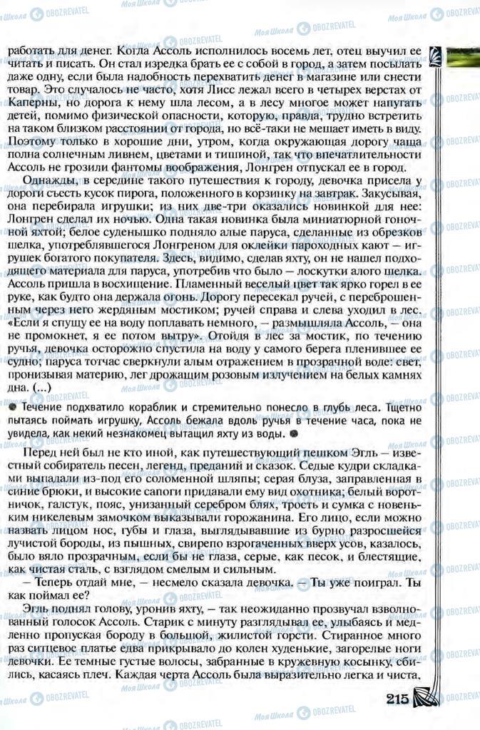 Учебники Зарубежная литература 8 класс страница 215