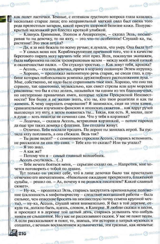 Учебники Зарубежная литература 8 класс страница 216