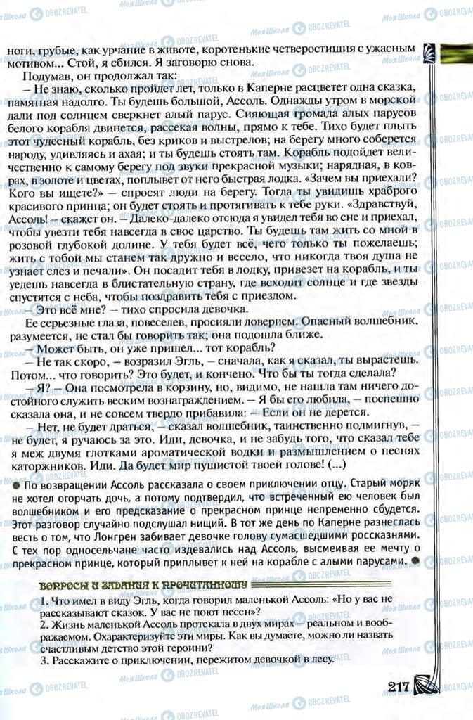 Учебники Зарубежная литература 8 класс страница 217