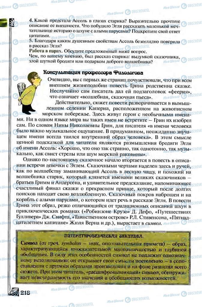 Учебники Зарубежная литература 8 класс страница 218