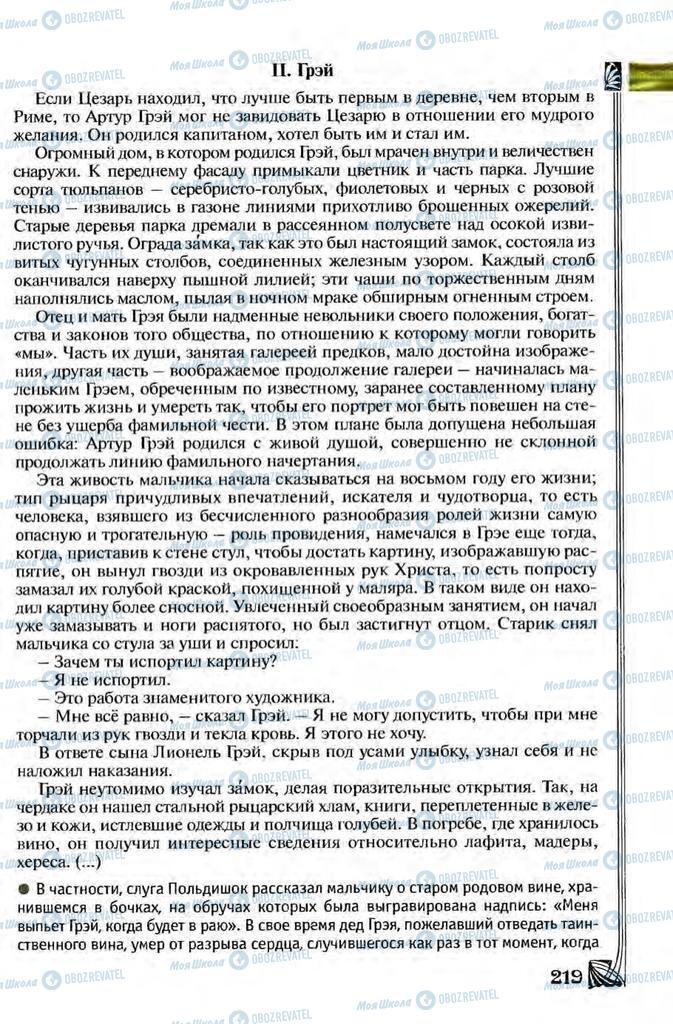 Учебники Зарубежная литература 8 класс страница 219