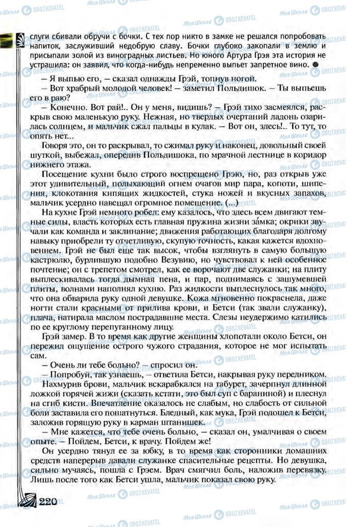 Учебники Зарубежная литература 8 класс страница 220