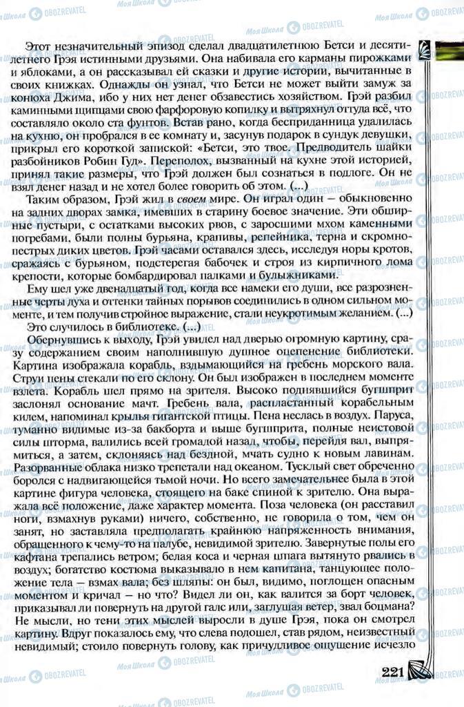 Учебники Зарубежная литература 8 класс страница 221