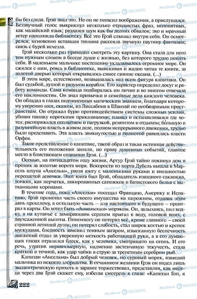 Учебники Зарубежная литература 8 класс страница 222