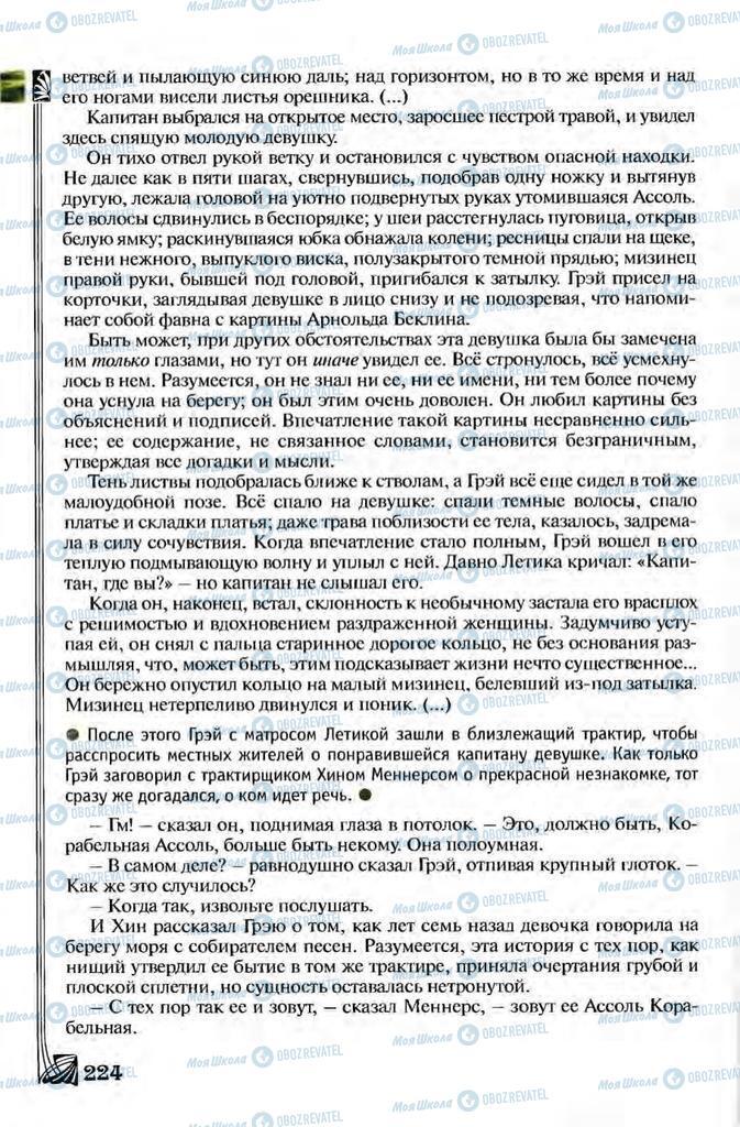 Учебники Зарубежная литература 8 класс страница 224
